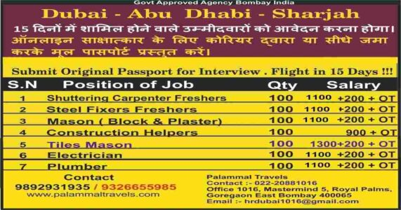Gulf jobs Mumbai – Urgent required for UAE, Freshers can also apply