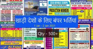 Assignment Abroad Jobs | 1st Jan – 2nd Jan 2021 | Qty – 500+
