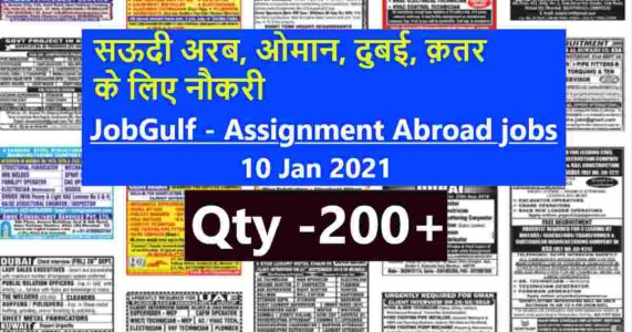 Assignment Abroad | Latest Gulf job vacancies in India.