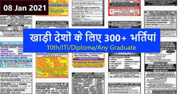 Assignment Abroad times-08-01-2021