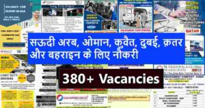 Assignment abroad times today – Latest Gulf job vacancies