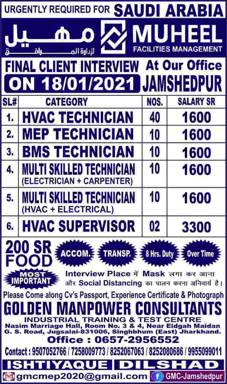 Gulf jobs Saudi – Recruitment for Muheel Facility management co.