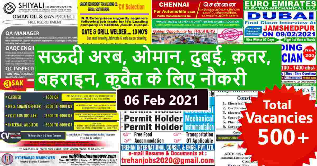 Assignment Abroad – Gulf job vacancies for Indians