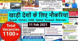 Assignment abroad jobs – 1100+ Gulf job vacancies