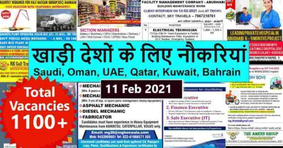 Assignment abroad jobs – 1100+ Gulf job vacancies