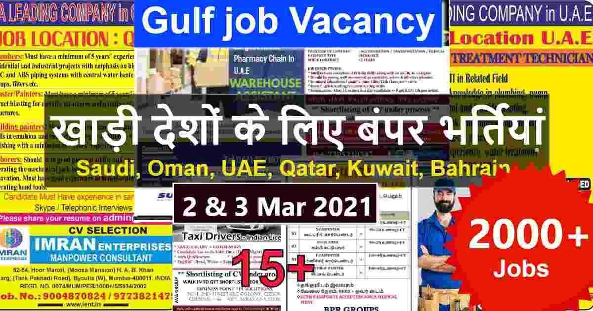 Gulf jobs | Latest Gulf job vacancies in India – 2000+ Jobs