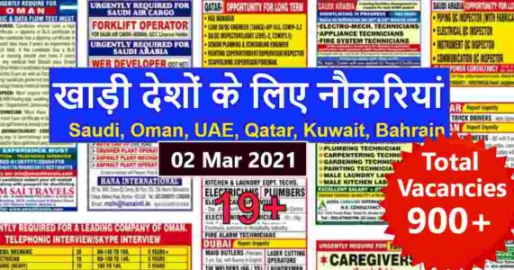 Gulf jobs 2021 – 900+ Job vacancies for Gulf countries