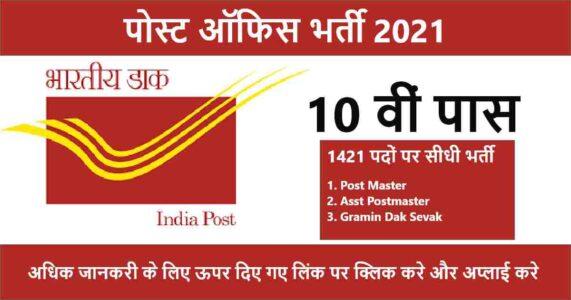 Rojgar Samachar | केरल पोस्टल सर्कल भर्ती 2021 – 1421 GDS पदों के लिए भर्ती