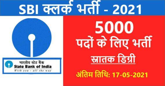 Rojgar Samachar – भारतीय स्टेट बैंक में 5000 पदों के लिए भर्तियां