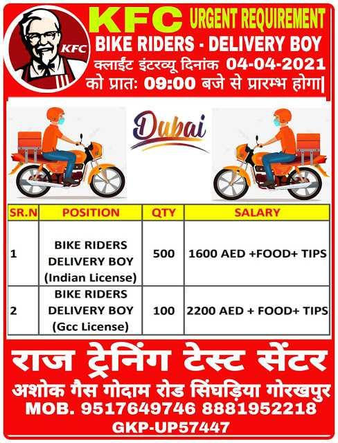 Rojgar Samachar – मशहूर कंपनी KFC के लिए दुबई में डिलीवर बॉय की नौकरियां – 600 रिक्तियां