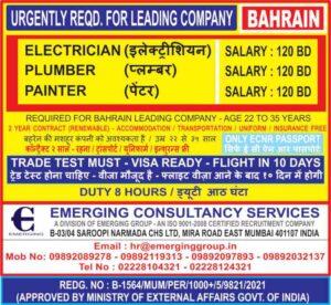 Latest job vacancy for Bahrain