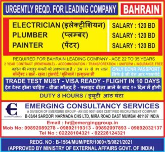 Latest job vacancy for Bahrain – Electrician, Plumber, Painter