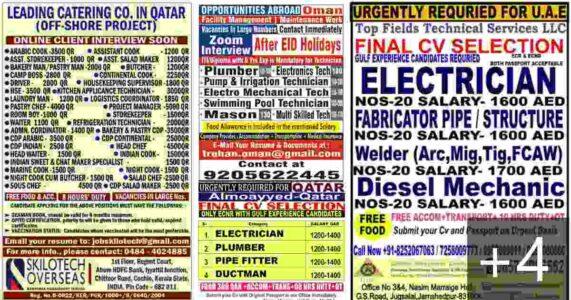 Gulf times classifieds | Jobs for UAE, Qatar, Oman
