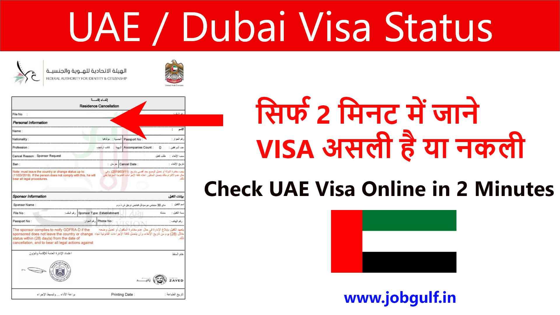 How to check visa status in UAE | Check UAE visa online