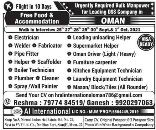 DSS Company Oman