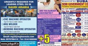Gulfwalkin - Job vacancies for UAE